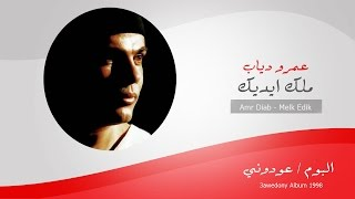 Amr Diab - Melek Edek / عمرو دياب - ملك ايديك