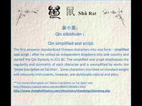 Xiaozhuan Intro - English