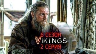 Викинги 6 сезон 2 серия. Обзор