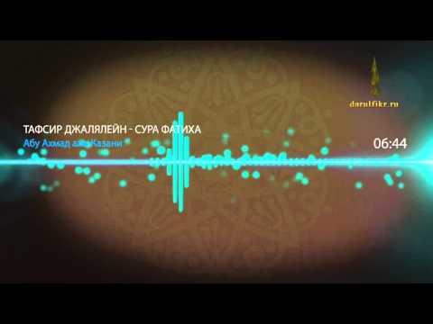 фатиха на русском языке. Песня Сура 001 - Аль-Фатиха (Открывающая) Часть 1 - Тафсир 'Усаймина (на русском языке) скачать mp3 и слушать онлайн