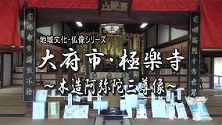 大府市・仏像シリーズ 極楽寺