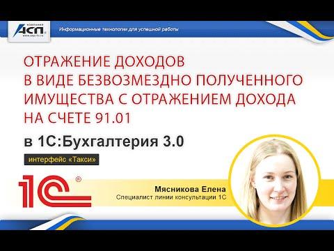 Отражение доходов в виде безвозмездно полученного имущества с отражением дохода на счете 91.01
