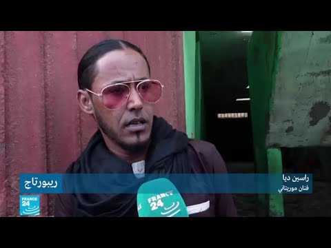 الفنان الموريتاني راسين ديا يطلق مبادرة لإنقاذ الأطفال مجهولي الأبوين  - 16:54-2019 / 6 / 18
