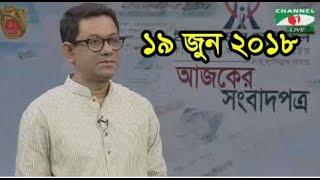 Ajker Songbad Potro 19 June 2018,, Channel i Online Bangla News Talk Show