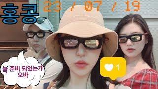 홍콩여행2 | 디즈니랜드 | 란콰인퐁 | 침사추이 | …