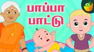 பாப்பா பாட்டு | Baby Songs | Magicbox Animation