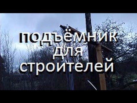 Консольный подъемник - YouTube
