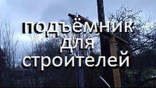 СТРОИТЕЛЬНЫЙ ПОДЪЁМНИК /  ДЛЯ  СТРОИТЕЛЕЙ ДЕРЕВЯННЫХ ДОМОВ