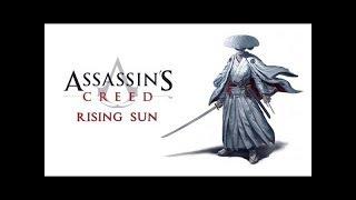 Новый Assassin's Creed в 2018-2019