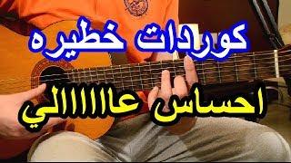 اساسيات الجيتار - كوردات خطيره كيف تعزف اغاني رامي صبري على الجيتار