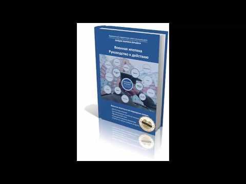 Карманный справочник военнослужащего   Военная ипотека   Руководство к действию