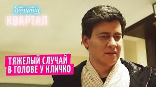 Тяжелый случай в голове у Кличко   Пороблено в Украине, лучшие пародии