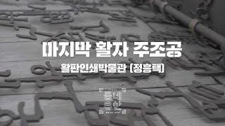 [동네유산] 마지막 활판인쇄 주조공 (파주 활판인쇄박물…