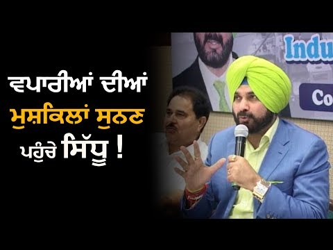 Navjot Singh Sidhu met small- medium scale businessmen in Amritsar to resolve trading concerns