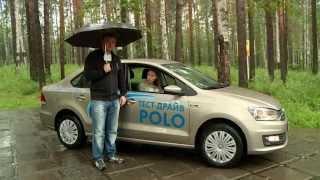 тест драйв Volkswagen Polo  Фольксваген ПОЛО