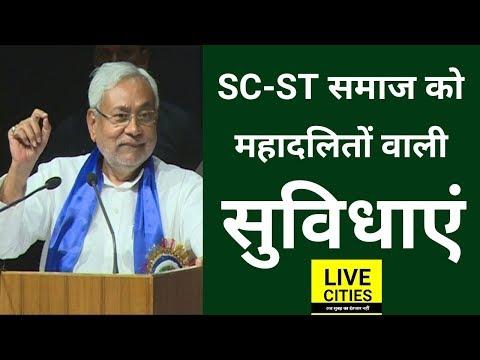 Nitish Kumar का बड़ा एलान – Bihar में SC-ST समाज को महादलितों वाली सुविधाएं I LiveCities