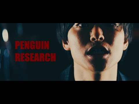 PENGUIN RESEARCH 『決闘』(Short Ver.)