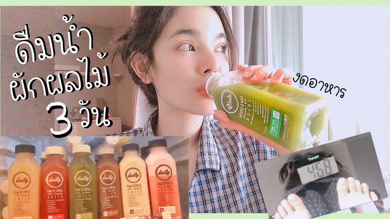 ไม่กินข้าว 3 วัน ดื่มแต่น้ำผักผลไม้