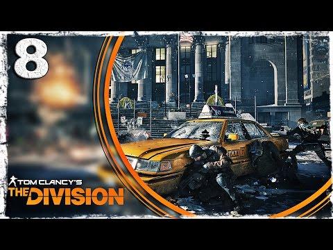 Смотреть прохождение игры [Xbox One] Tom Clancy's The Division BETA. #8: Поиски сестры.