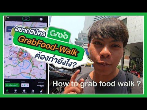อยากสมัคร grab food walk (เดินส่งอาหาร) ต้องทำยังไง???