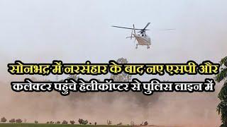 सोनभद्र में हेलीकॉप्टर से पहुंचे डीएम और एसपी पुलिस लाइन