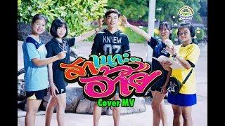 สาเนาะอ้าย : Cover MV โดย : เขากวางอินดี้ / Original : สเเน็ก PTmusic [Cover MV]
