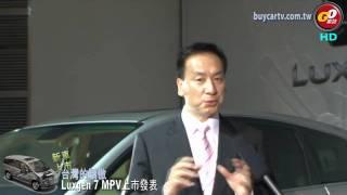 Luxgen 7 MPV終於發表