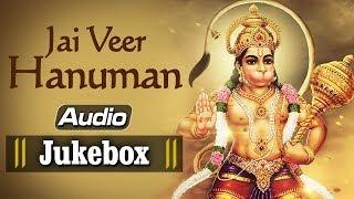 Jai Veer Hanuman | Hanuman Chalisa - Hanuman Bhajans | Bhakti Songs