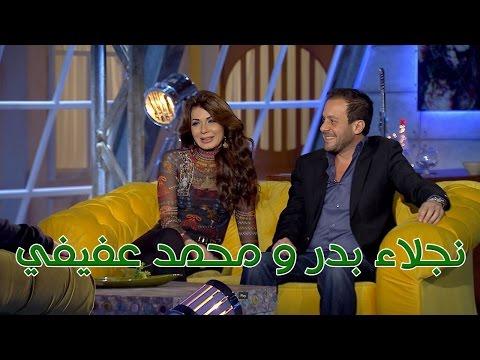 برنامج تلاتة في واحد الحلقة 3 ( نجلاء بدر وزوجها )