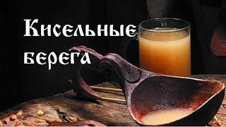 Приключения русского киселя
