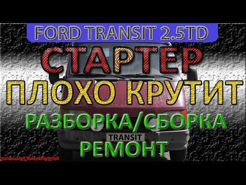 Стартер Ford Transit Плохо Крутит Ремонт