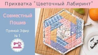 """Онлайн Совместный Пошив """"Прихватка Цветочный Лабиринт"""" - Часть 1"""