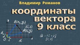 геометрия КООРДИНАТЫ ВЕКТОРА 9 класс