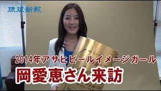 2014年アサヒビールイメージガールの岡愛恵さんが2月18日午後、...