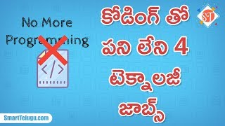 4 Technology Jobs no need of Coding or Programming | Digital Marketing |Graphic Design| Smart Telugu