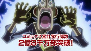 One Piece Film Z - TV Ad #7 HD