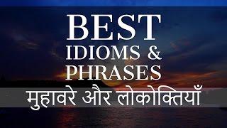 Best Idioms and Phrases - सबसे ज्यादा पूछे जाने वाले मुहावरे और लोकोक्तियाँ