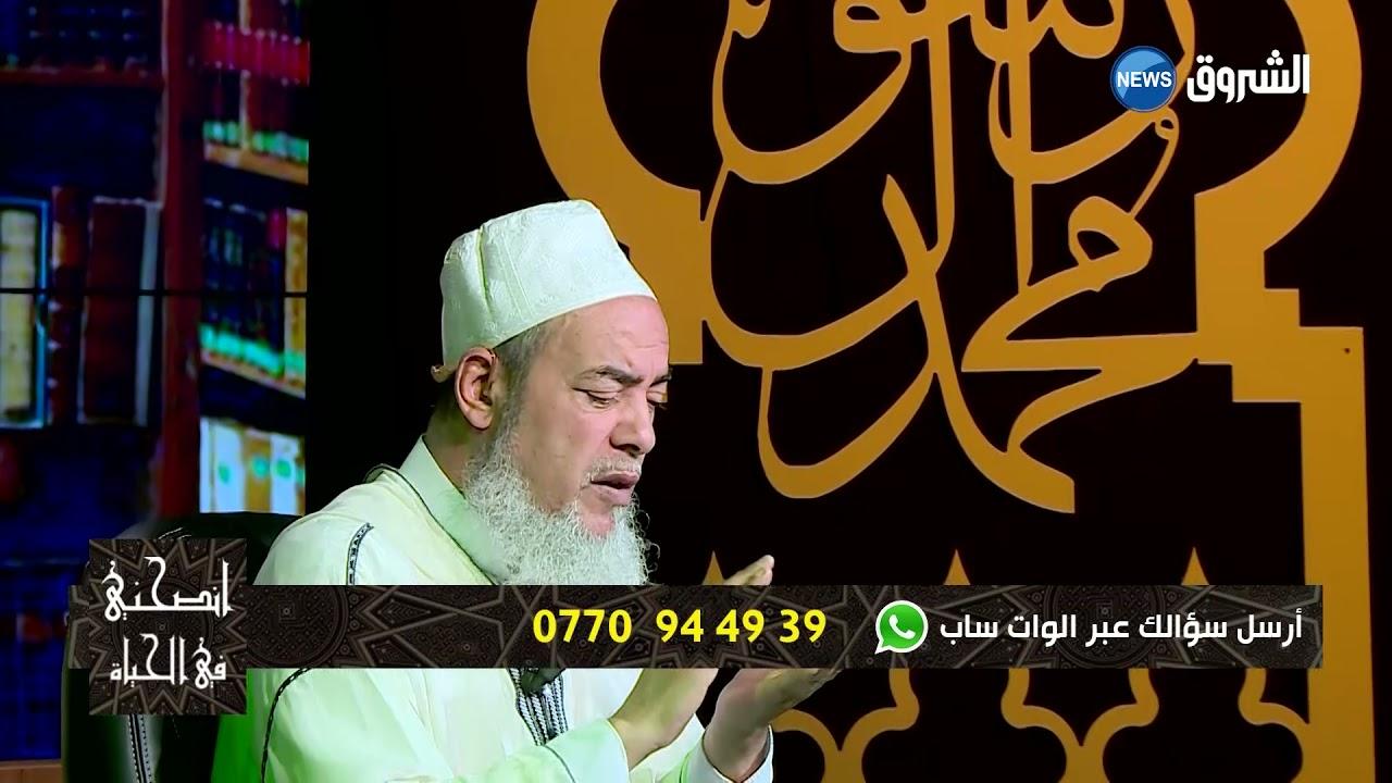 انصحوني مع الشيخ شمس الدين ليوم 20.10.2021 | الرد على من يبدع الاحتفال بالمولد النبوي الشريف
