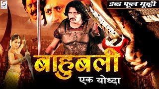 Download बाहुबली एक योद्धा | 2018 साउथ इंडियन हिंदी डब्ड़ फ़ुल एचडी मूवी | प्रकाश राज, पूजा चोपड़ा Mp3 and Videos