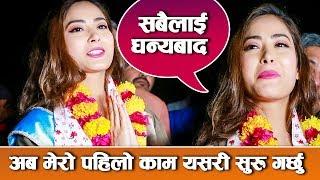 एयरपोर्टमा Shrinkhala Khatiwada लाई भब्य स्वागत | भाबुक हुदै Miss World को भित्रि कुरा खोलिन