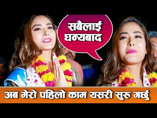 मैले हारेको छैन अब पहिलो काम यसरी सुरु गर्छु | Miss World Nepal 2018 Shrinkhala Khatiwada Interview