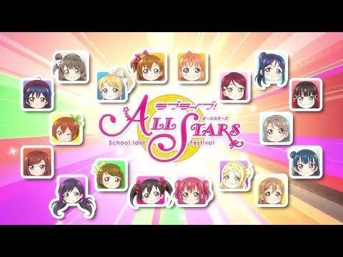 「ラブライブ!スクールアイドルフェスティバルALL STARS」スペシャルボイスPV
