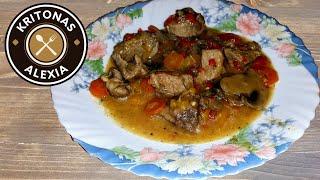 Μπεκρής Μεζές με Μανιτάρια # Pork with Mushrooms - kritonas alexia