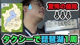 【検証】タクシーで琵琶湖1周したら値段はいくらかかるのか?