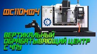 🛠 Фрезерный обрабатывающий центр с ЧПУ ФС110МФ4