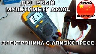 Дешевый Мультиметр A830L с Алиэкспресс - Распаковка, Обзор и ТЕСТ На Резисторе и Батарейке