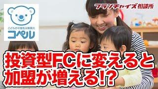 株式会社A.ver 公式ホームページはこちら!! http://aver.co.jp FCオーナ...