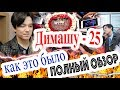 Как Димаш Кудайберген отметил День рождения / 25 лет певцу, мировой звезде из Казахстана