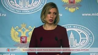 МИД России  Вопрос об участии Армении в операции в Сирии решает