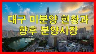 [#187] 대구 앞으로 아파트 미분양 늘어나는가? 완…